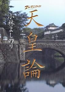 天皇論(帯ナシ)