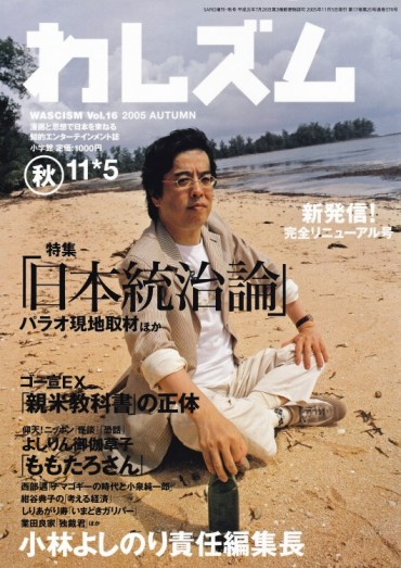 わしズム(小学館/責任編集誌)Vol.16