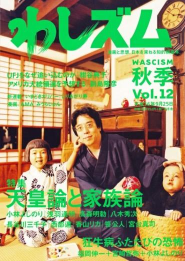 わしズム(幻冬舎/責任編集誌)Vol.12