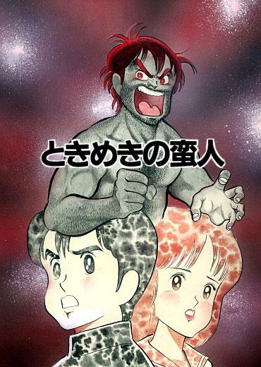 ときめきの蛮人(徳間書店/短編)