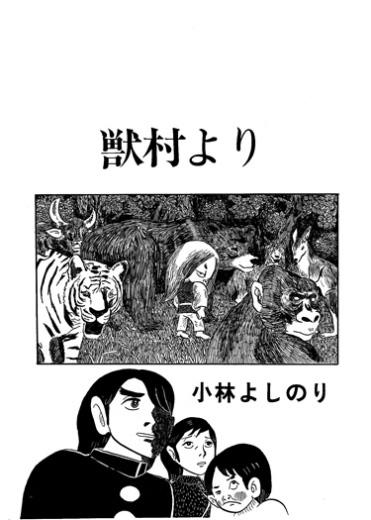 獣村より(未発表/短編)