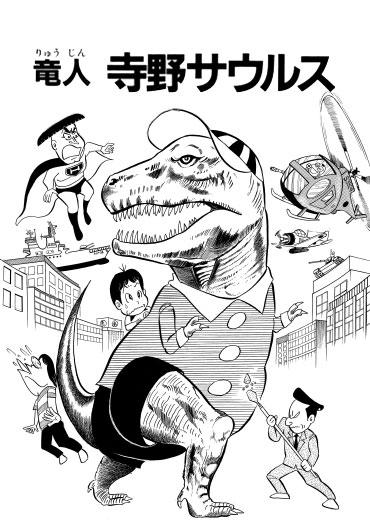 竜人寺野サウルス(集英社/短編)