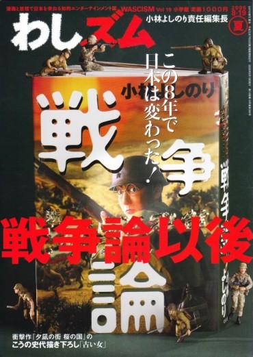 わしズム(小学館/責任編集誌)Vol.19
