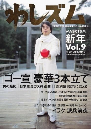 わしズム(幻冬舎/責任編集誌)Vol.9