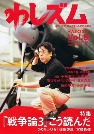わしズム(幻冬舎/責任編集誌)Vol.8