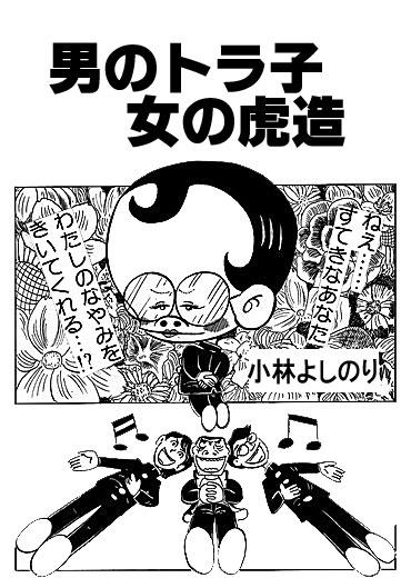 男のトラ子 女の虎造(集英社/短編)