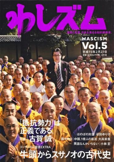 わしズム(幻冬舎/責任編集誌)Vol.5