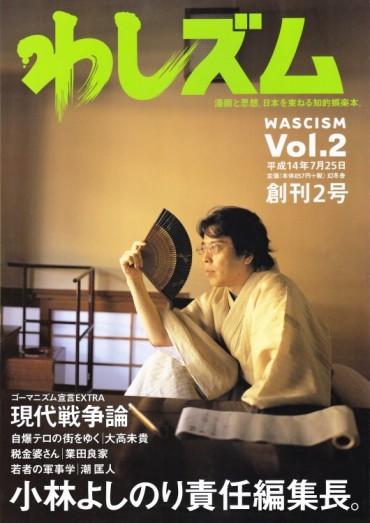 わしズム(幻冬舎/責任編集誌)Vol.2