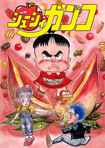 ジューシーガンコ(集英社/短編)