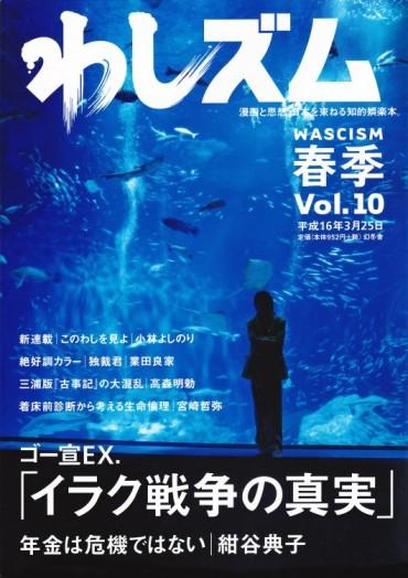 わしズム(幻冬舎/責任編集誌)Vol.10