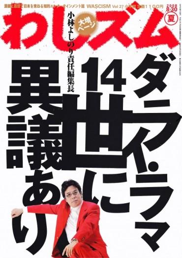 わしズム(小学館/責任編集誌)Vol.27