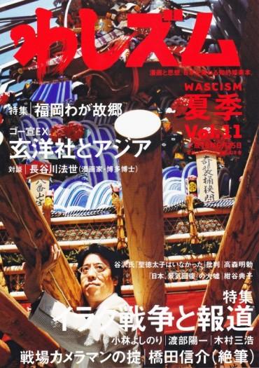 わしズム(幻冬舎/責任編集誌)Vol.11
