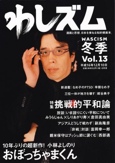 わしズム(幻冬舎/責任編集誌)Vol.13