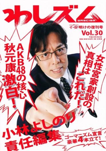 わしズム(幻冬舎/責任編集誌)Vol.30