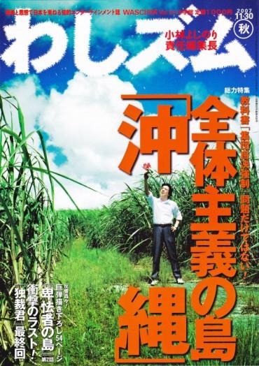 わしズム(小学館/責任編集誌)Vol.24