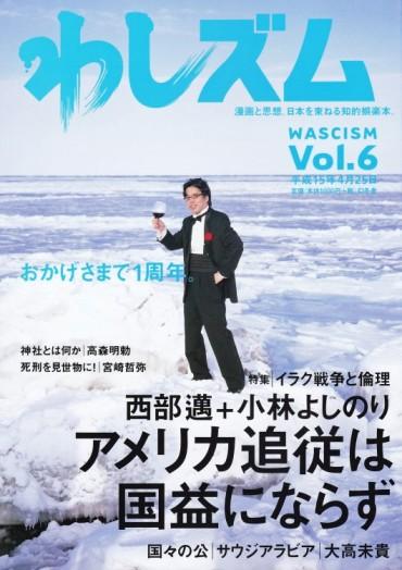 わしズム(幻冬舎/責任編集誌)Vol.6