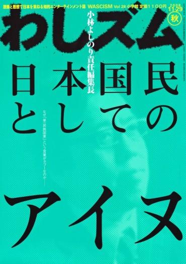わしズム(小学館/責任編集誌)Vol.28