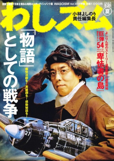 わしズム(小学館/責任編集誌)Vol.23