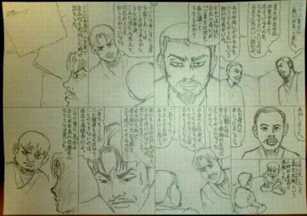 『大東亜論』絵コンテ