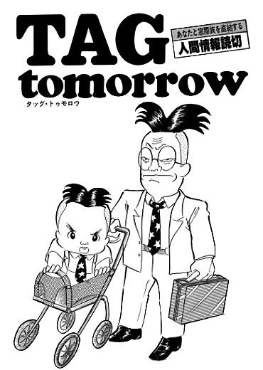 TAG Tomorrow(集英社/短編)
