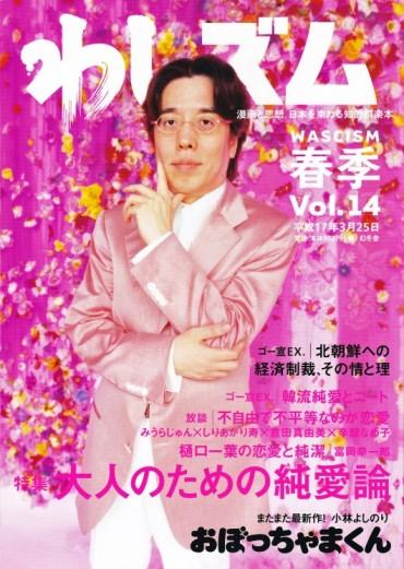 わしズム(幻冬舎/責任編集誌)Vol.14