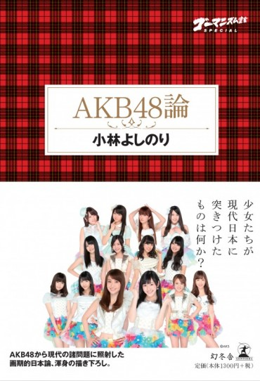 ゴーマニズム宣言SPECIAL「AKB48論」(幻冬舎/単行本)