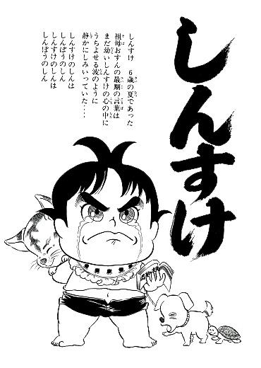 しんすけ(講談社/短編)