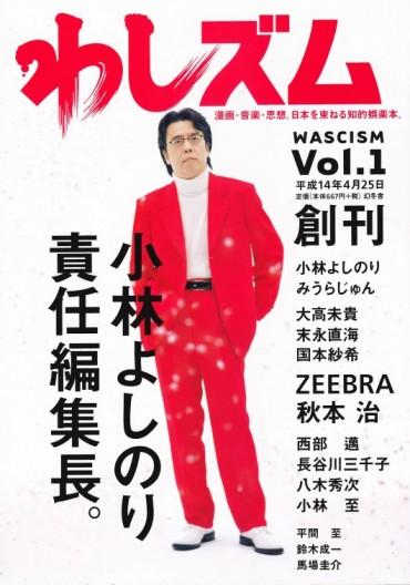 わしズム(幻冬舎/責任編集誌)Vol.1