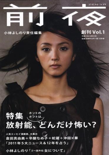 わしズム(幻冬舎/責任編集誌)前夜 ZEN-YA