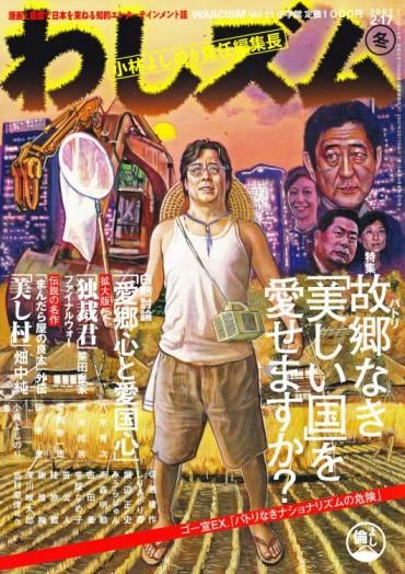 わしズム(小学館/責任編集誌)Vol.21