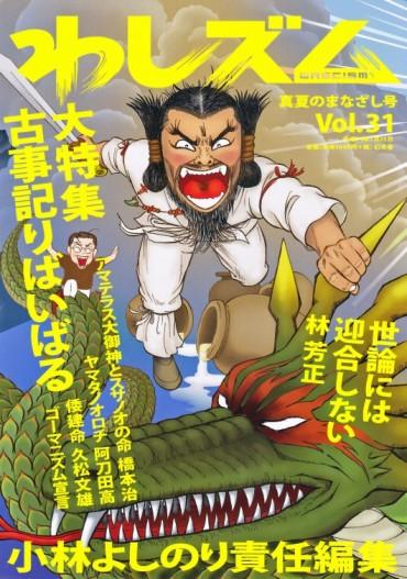 わしズム(幻冬舎/責任編集誌)Vol.31