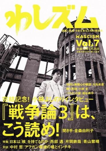 わしズム(幻冬舎/責任編集誌)Vol.7
