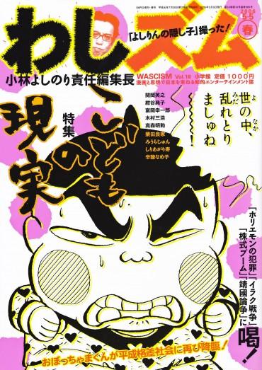 わしズム(小学館/責任編集誌)Vol.18