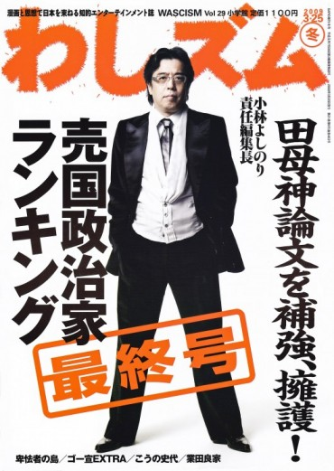 わしズム(小学館/責任編集誌)Vol.29