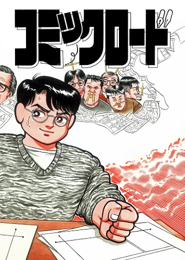 コミック・ロード(秋田書店/短編)