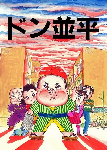 ドン並平(集英社/短編)