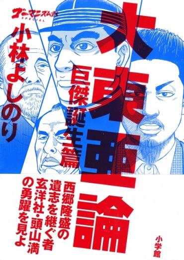 ゴーマニズム宣言SPECIAL「大東亜論・巨傑誕生篇」(小学館/単行本・Kindle)
