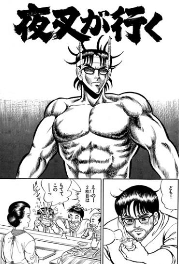 夜叉が行く(秋田書店/短編)
