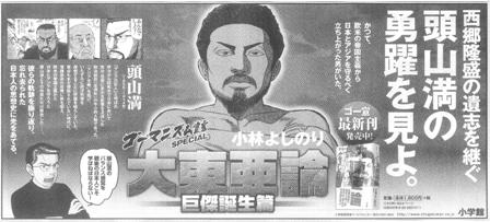 大東亜・新聞広告