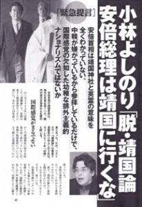 週刊ポスト(2月14日号)