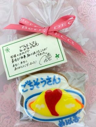 め以子クッキー
