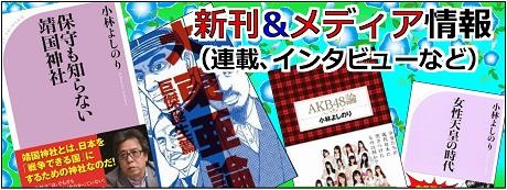 新刊&メディア情報-23