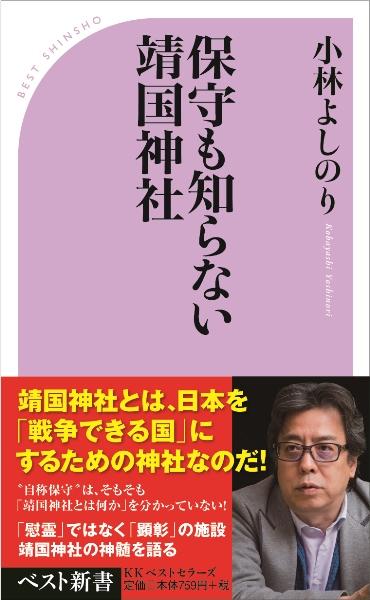 保守も知らない靖国神社(KKベストセラーズ/新書)