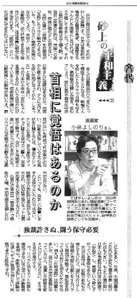 7/4京都新聞