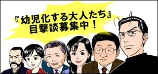 アンケート幼児化(大)