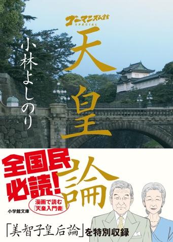 ゴーマニズム宣言SPECIAL「天皇論」(小学館/文庫・Kindle)