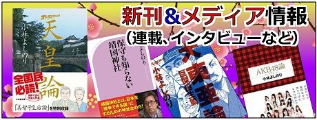 新刊&メディア情報-24