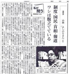 朝日新聞1218