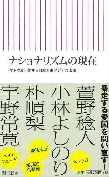 「ナショナリズムの現在―〈ネトウヨ〉化する日本と東アジアの未来」(朝日新聞出版/新書)