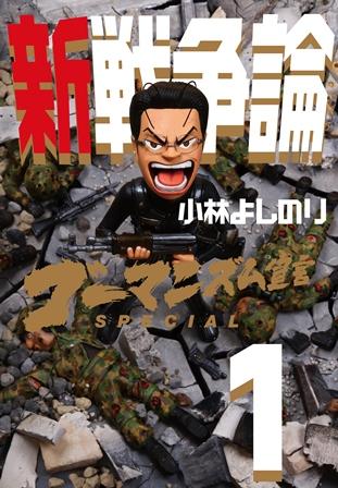 新戦争論1(帯ナシ)